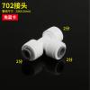 2分快接三通 702快速接头 T型三通三头都接2分pe管 净水配件