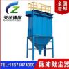 脉冲式布袋单机除尘器锅炉水泥仓顶定做工业烘干机小型燃煤