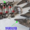 烘箱锁紧 不锈钢锁紧 不锈钢铰链 烘车 轮子 烘箱专用配件
