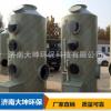 喷淋塔 水喷淋塔 pp喷淋塔酸碱废气处理环保设备 厂家直销