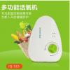 厂家直销喜吉说JQ-515 家用多功能果蔬解毒清洗机臭氧洗菜机