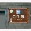 定做景区洗手间提示牌卫生间指示牌定做厕所标牌