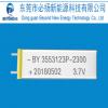 工厂订做3.7V智能锁聚合物锂电池3553123太阳能灯锂电池2300mAh