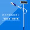工厂直销农村巷道路照明用太阳能一体化路灯 抱箍路灯杆均可使用