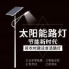 新农村建设 太阳能路灯 LED路灯 户外道路灯 A字臂 海螺臂