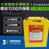 锂电池12v大容量防水移动锂电夜间疝气灯超轻聚合物逆变器锂电源