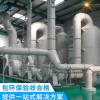 厂家定制污水处理加盖废气处理设备 PP酸雾净化塔 洗涤塔