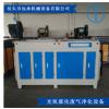 光氧催化污水废气处理设备 印刷厂废气净化器 垃圾站臭气处理设备