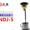 沪原产地货源品质便携式粘度计 涂四杯 便携式NDJ-5涂四杯粘度计