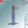 微小流量玻璃转子流量计【成丰仪表】面板式安装非标定制多种连接