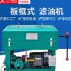 板框滤油机 BASY-50 80 100 125 160 200 300 加压过滤变压电机油