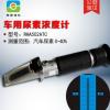 车用尿素溶液浓度计尿素检测仪0-40柴油机尾气处理液检测尿素
