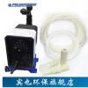 Pulsafeeder帕斯菲达电磁隔膜计量泵LB04SB-PTC1-XXX加药隔膜泵