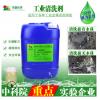 天跃生产工业金属清洗剂 工业清洗剂 水基型钢铜锌铝合金属除油剂