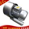 双级旋气泵回旋式高压鼓风机曝气风机 污水处理专用风机送料风机