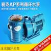 爱克游泳池过滤器循环水泵带毛发聚集器水疗按摩水泵吸污机水泵