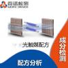 光触媒配方分析 空气处理化学品 光触媒成分检测