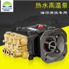 台州高效热水喷瓷泵高温高压柱塞泵 锅炉清洗泵头油污清洗设备泵