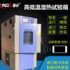 勤卓品牌高精度品质恒温恒湿试验箱高低温湿热试验箱