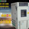 军标性恒温恒湿试验箱高温高湿试验箱冷热冲击试验箱高低温试验箱