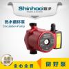 新沪GPD20-7S水泵 家用 热水循环 屏蔽泵厂家 质量保障 含税运