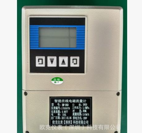 供应分体式电磁流量计 智能电磁流量计 管道式电磁流量计