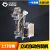 厂家直销全自动足浴粉包装机 沐足粉包装机 自动上料粉包装机械