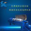 厂家直供工业卧式污水处理专用油水分离脱水机卧螺沉降离心机