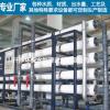 专业厂家 25吨/小时大型工业工厂用净化水处理RO反渗透纯水设备