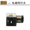 3.5mm 电磁阀线圈 电磁阀 塑料 防水 插头