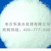 电厂湿法脱硫增效剂石灰石石膏湿法脱硫催化剂咨询4007775967