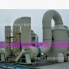工业有机废气处理成套设备及安装工程