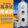 净化塔 酸雾净化塔 工业酸碱废气净化 有机废气净化设备 厂家直销