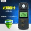 上海希玛AR813A 照度计光度计光通量光亮照度照明检测仪