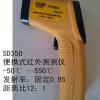SD350红外测温仪厂价直销|SD350红外测温仪|测温仪|测温仪批发