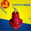 直销供应1584DN15液化气减压阀 铝合金煤气燃气减压阀高压稳压阀