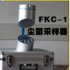 FKC-1浮游空气尘菌采样器/室内浮游细菌采样器/空气微生物采样器