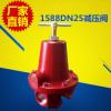厂家直销1588DN25铝合金燃气减压阀钢瓶减压阀稳压天然气调压阀