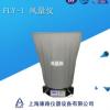 FLY-1风量仪 套帽式风量罩批发 风量罩价格 风量罩参数