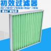 初效过滤器|东莞空气净化设备厂家板式铝框折叠式无纺布过滤器