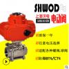专业生产 电动丝扣球阀 电动不锈钢三片式球阀 执行器厂家直销