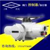 220V/380V多回转阀门电动装置 智能一体化 防爆电动执行器