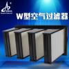 厂家直销W型亚高效过滤器 W型亚高效空气过滤器 V型亚高效过滤器