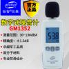 GM1352噪音计高精度分贝仪声级计迷你型噪音仪噪声测试检测仪