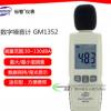 标智GM1352迷你型数字噪音计 便携式声级计 分贝仪 测音仪