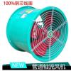 供应40寸 10号 低噪音轴流风机 工业厂房仓库圆筒管道通风机