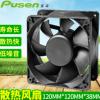 cpu电脑显卡耐高温DF12038散热直流风扇 微型机箱防水散热风扇12v