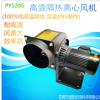 CY120高温离心风机抽风管道火锅烧烤排烟风机160W大风量吸力强劲