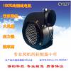 CY127挤出机吹瓶机工业机械管道抽风锅炉小功率离心鼓风风机