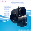 东莞风机生产CY076低噪音风机排尘排烟风机厂家直销